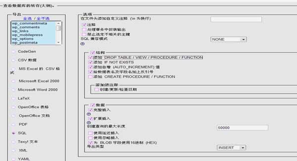 phpMyAdmin数据导出操作