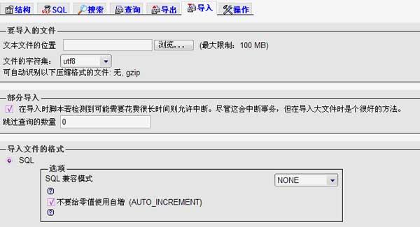 phpMyAdmin数据库导入