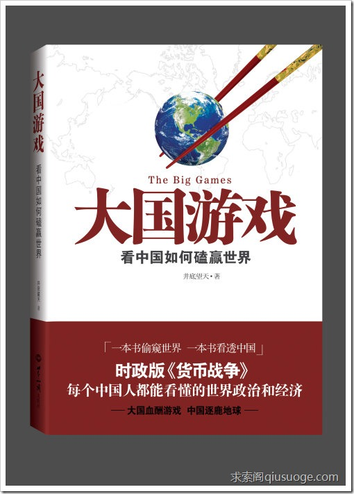 大国游戏——面对美国,中国从容崛起