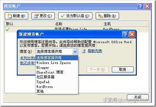 开始用office2007发布WordPress