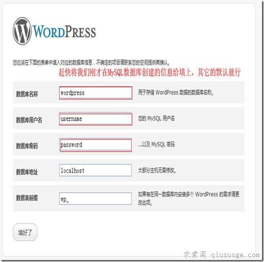 cPanel安装WordPress中文教程