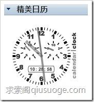 推荐一款精美的flash日历时钟