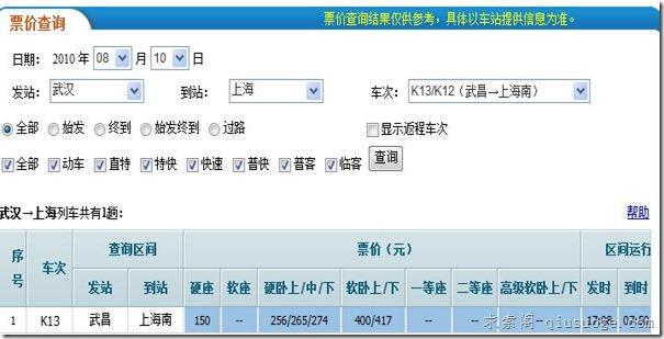 2011十一黄金周:火车票余票在线查询