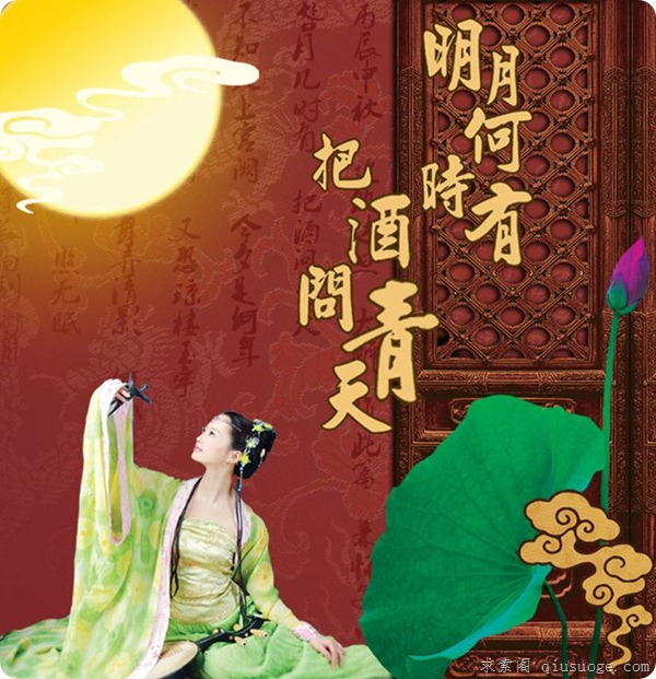 中秋节·古今诗词鉴赏