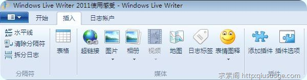 Windows Live Writer 2011使用感受