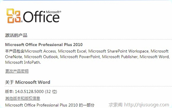 用上了MS Office 2010 Pro VOL简体中文正式版