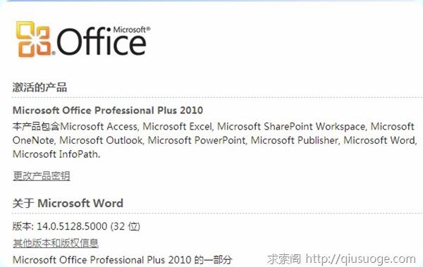 用上了MS Office 2010 Pro VOL简体中文正式版