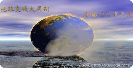 井底望天:地球变暖大周期 全球动荡有先兆