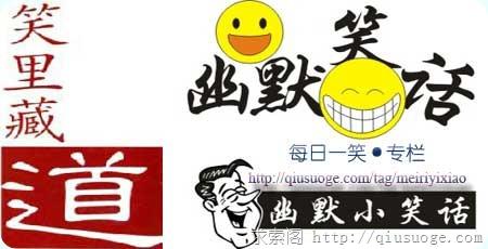 每日一笑:教学小笑话