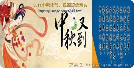 中秋佳节:祝福短信精选