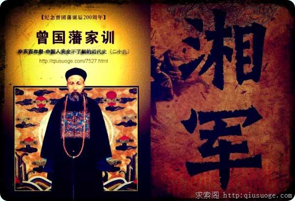 辛亥百年祭-中国人完全不了解的近代史(三十)