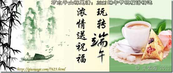 万水千山粽是情:2012端午节祝福语精选