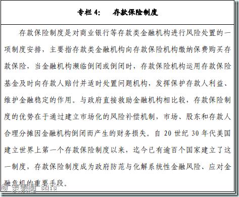 """金融业发展和改革""""十二五""""规划(全文)"""