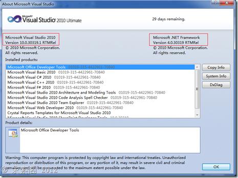 Visual Studio 2010 Ultimate正式版的图解安装过程