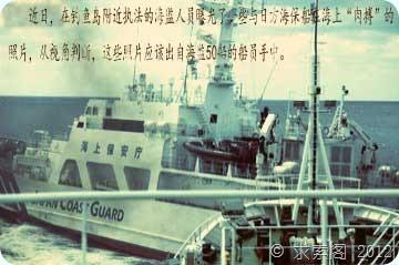 井底望天:机关算尽钓鱼岛 东海划界海里捞
