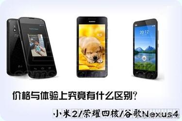 小米危机:手机、米聊、MIUI三驾马车优势渐失