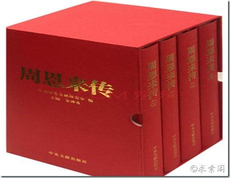 金冲及版:周恩来传(1898-1976) 目录
