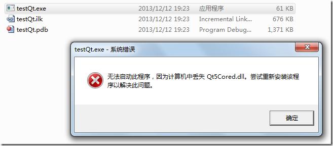 VS2010+Qt5.2环境搭建