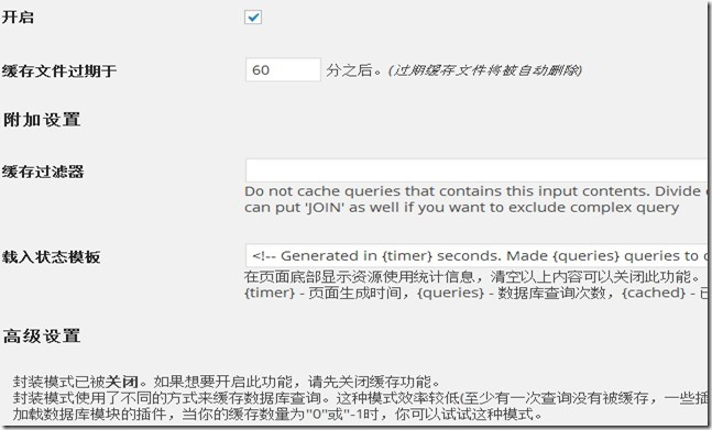非常实用的wordpress缓存插件:DB Cache Reloaded Fix