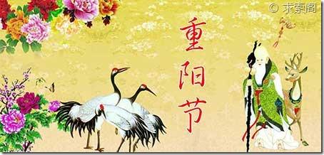 你知道吗?九九重阳节