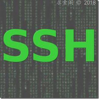 16条高效使用SSH的秘籍