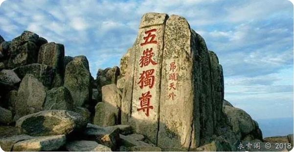 白云先生:国庆节孔子在泰山的七日游