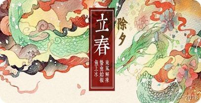 白云先生:中国人为什么要过年