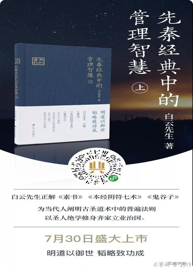 白云先生:先秦经典中的管理智慧–序言