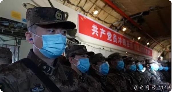 白云先生:全面反攻消灭疫情,人民解放军使命必达